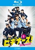【Blu-ray】ビギナーズ! Vol.5
