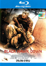 【Blu-ray】ブラックホーク ダウン