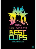 超新星/Six Stars BEST CLIPS 2009-2011