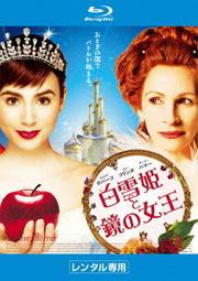 【Blu-ray】白雪姫と鏡の女王