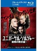 【Blu-ray】ユニバーサル・ソルジャー 殺戮の黙示録