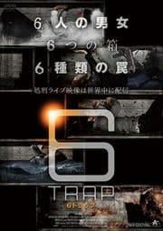 6TRAP 6トラップ