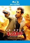 【Blu-ray】キック・オーバー