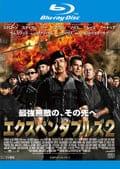 【Blu-ray】エクスペンダブルズ2