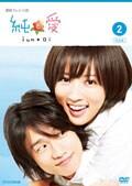 連続テレビ小説 純と愛 完全版 VOL.8