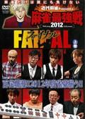 近代麻雀 presents 麻雀最強戦2012 ファイナル 上巻