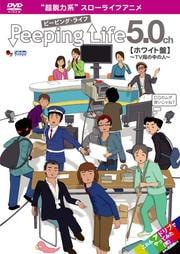 Peeping Life 5.0ch 【ホワイト盤】 〜TV局の中の人〜