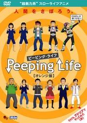 Peeping Life オレンジ盤