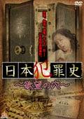 日本犯罪史〜欲望の穴〜