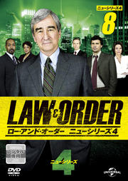 LAW&ORDER/ロー・アンド・オーダー<ニューシリーズ4> vol.8
