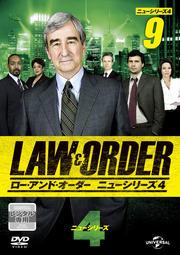 LAW&ORDER/ロー・アンド・オーダー<ニューシリーズ4> vol.9