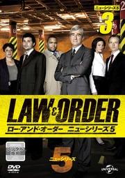 LAW&ORDER/ロー・アンド・オーダー<ニューシリーズ5> vol.3
