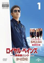 ロイヤル・ペインズ 〜救命医ハンク〜 シーズン3セット