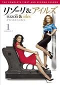 リゾーリ&アイルズ <ファースト・シーズン> Vol.5
