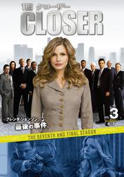 クローザー <ファイナル・シーズン> Vol.3