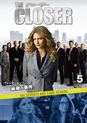 クローザー <ファイナル・シーズン> Vol.5