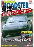 モータースポーツDVD 東洋一の軽量モンスタースポーツカー 「マツダ ユーノスロードスター NA6 etc.」 改訂復刻版