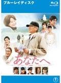 【Blu-ray】あなたへ