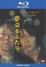 【Blu-ray】夢売るふたり