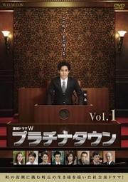 連続ドラマW プラチナタウン 第1巻