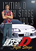 頭文字D Fifth Stage VOL.3