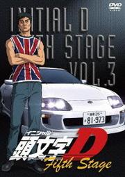 頭文字D Fifth Stage VOL.3