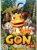 GON -ゴン- 18