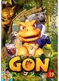 GON -ゴン- 19
