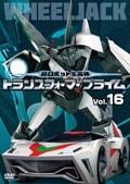 超ロボット生命体 トランスフォーマー プライム Vol.16