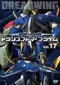 超ロボット生命体 トランスフォーマー プライム Vol.17
