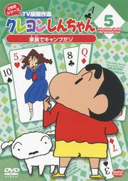 クレヨンしんちゃん TV版傑作選 2年目シリーズ 5