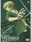 コード:ブレイカー 03