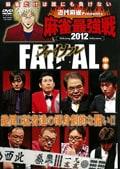 近代麻雀 presents 麻雀最強戦2012 ファイナル 中巻