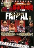 近代麻雀 presents 麻雀最強戦2012 ファイナル 下巻
