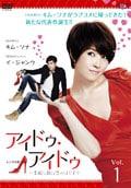 アイドゥ・アイドゥ〜素敵な靴は恋のはじまり Vol.3