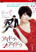 アイドゥ・アイドゥ〜素敵な靴は恋のはじまり Vol.8