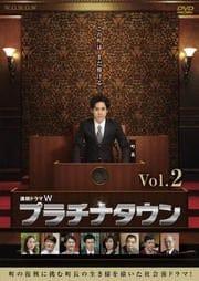 連続ドラマW プラチナタウン 第2巻