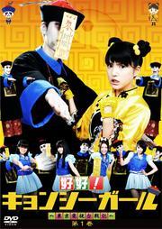 好好!キョンシーガール 東京電視台戦記 1