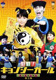好好!キョンシーガール 東京電視台戦記 3