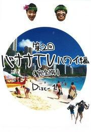 第2回 バナナTV ハワイ編 【完全版】 Disc-1