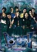 B→ON ビーオン 死闘篇