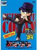 名探偵コナン DVD PART21