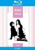 【Blu-ray】きみはペット 1