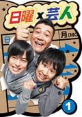 日曜×芸人 6