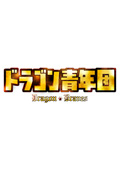 ドラゴン青年団 第1巻