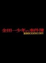 金田一少年の事件簿【山田涼介】(スペシャルドラマ)