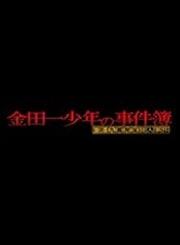 金田一少年の事件簿 香港九龍財宝殺人事件