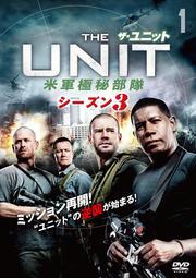 ザ・ユニット 米軍極秘部隊 シーズン3セット