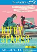 【Blu-ray】ルビー・スパークス
