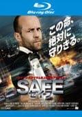 【Blu-ray】SAFE/セイフ